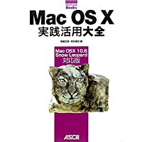 Mac OS X 実践活用大全 Mac OS X 10.6 Snow Leopard対応版 (MacPeople Books)