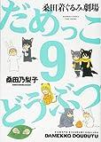 だめっこどうぶつ 9 (バンブーコミックス)