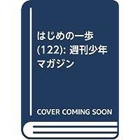 はじめの一歩(122): 週刊少年マガジン