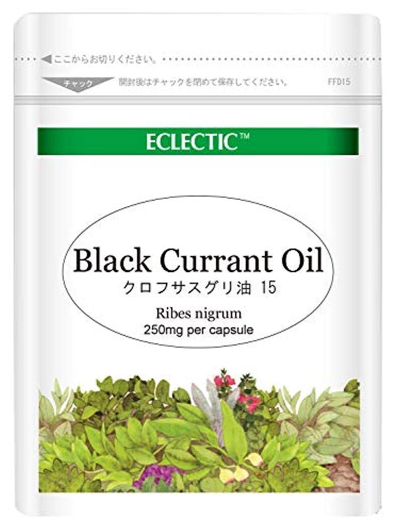 悪い不平を言うご予約エクレクティック クロフサスグリ油 (カシス) Ecoパック 250mg×15カプセル ec080