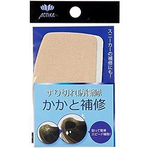 [アクティカ] すりきれ防衛隊 かかと補修 ア...の関連商品5