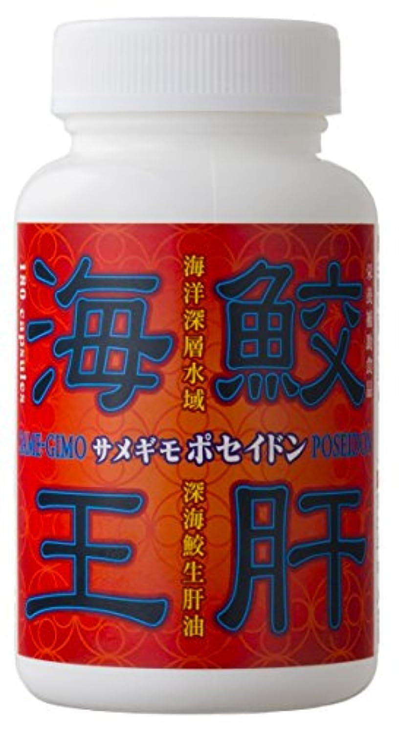 切り離すマークされた衰えるエバーライフ 鮫生肝油 「鮫肝海王 (サメギモポセイドン)」 180粒