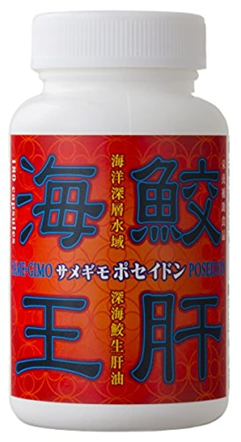 エバーライフ 鮫生肝油 「鮫肝海王 (サメギモポセイドン)」 180粒