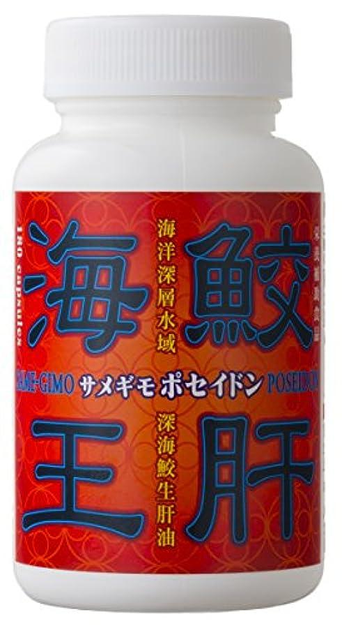 裕福な振り返るプレゼンターエバーライフ 鮫生肝油 「鮫肝海王 (サメギモポセイドン)」 180粒