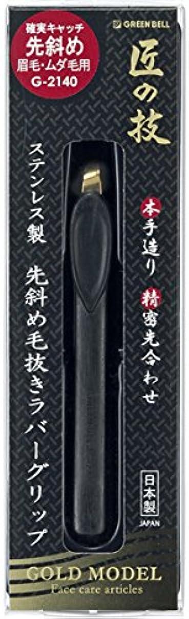 アソシエイト重要性局匠の技 ステンレス製 先斜め毛抜きラバーグリップ ゴールド G-2140