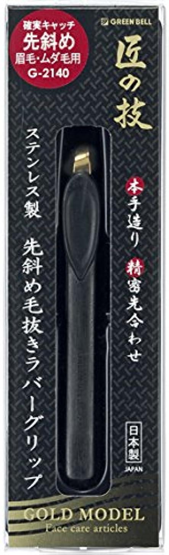 扇動文言食欲匠の技 ステンレス製 先斜め毛抜きラバーグリップ ゴールド G-2140