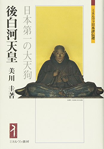 後白河天皇—日本第一の大天狗 (ミネルヴァ日本評伝選)