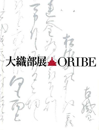 大織部展ー古田織部400年忌 (展覧会図録)