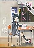 疑似ハーレム(1)【期間限定 無料お試し版】 (ゲッサン少年サンデーコミックス)