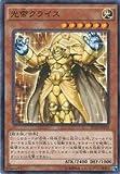 遊戯王OCG 光帝クライス ノーマル ST14-JPA03