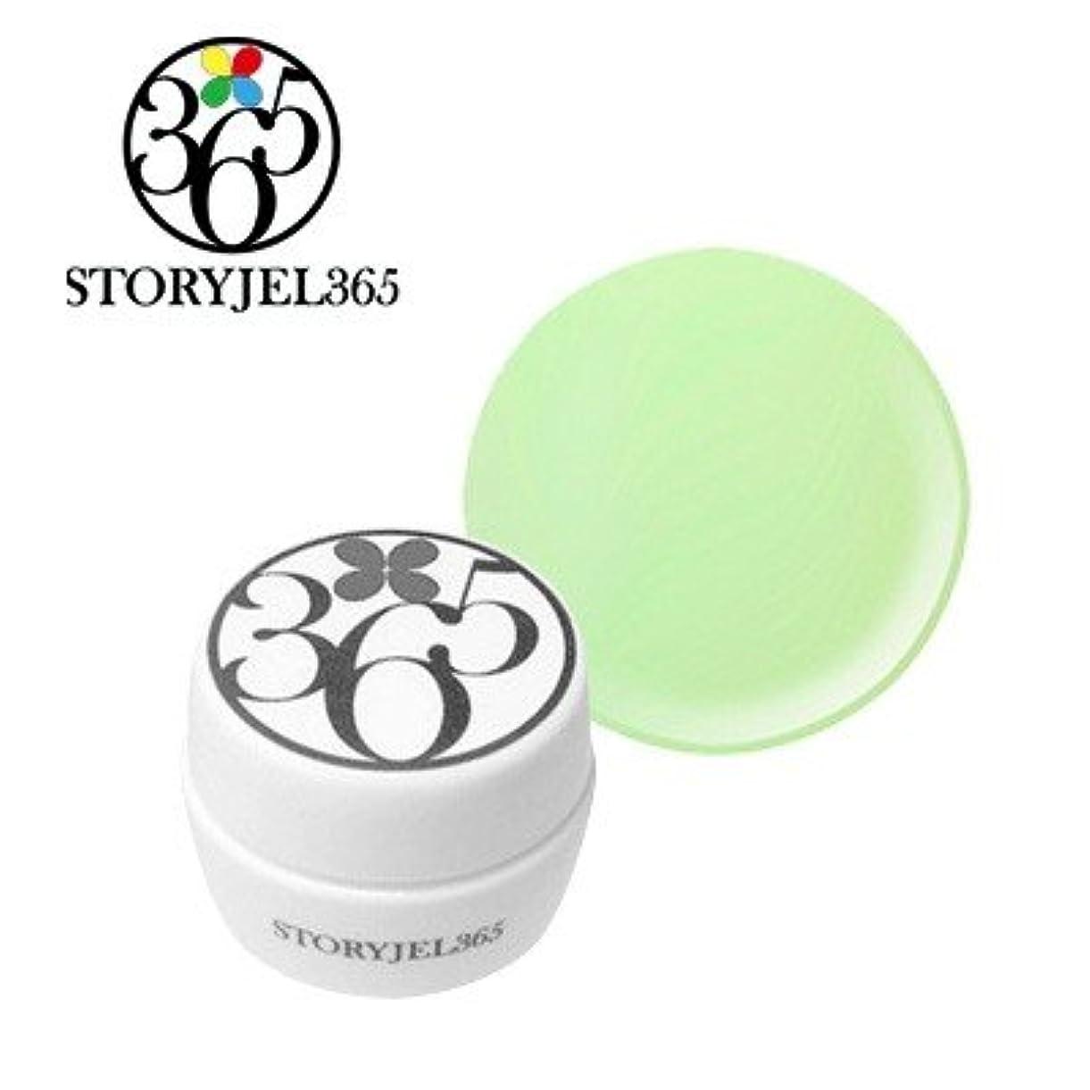 シャツ確保する微生物STORYJEL365 カラージェル SJM-100M エンドウ豆のスープ5g