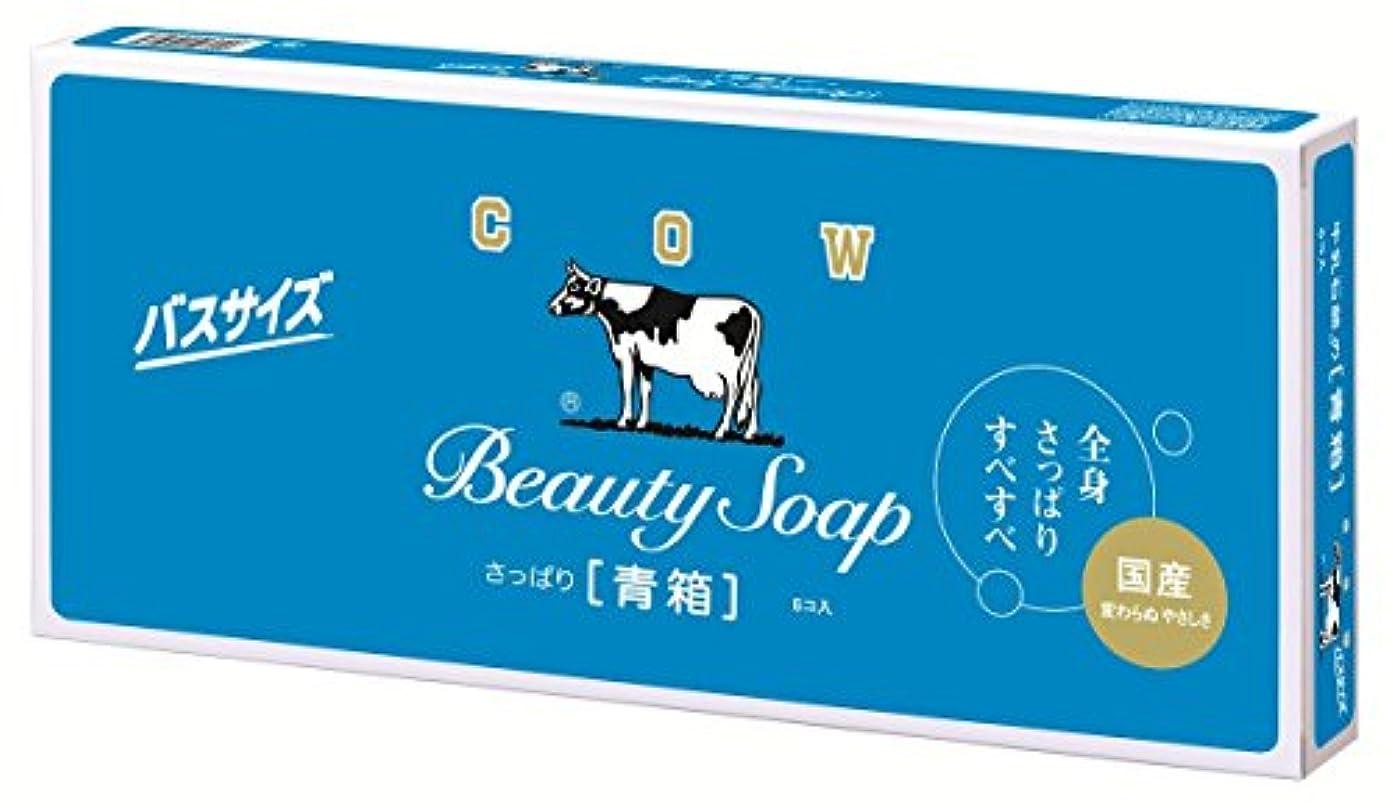 ウェーハハードウェアスプーンカウブランド石鹸 青箱バスサイズ135g*6個