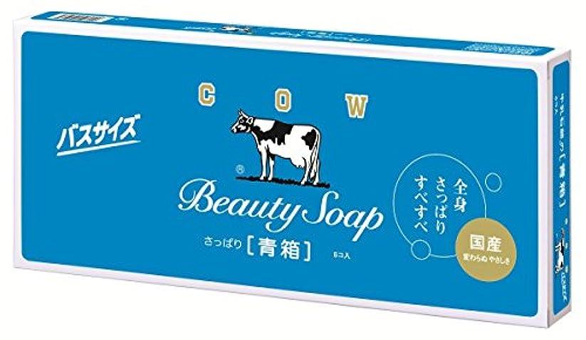 優れたカップすり減るカウブランド石鹸 青箱バスサイズ135g*6個