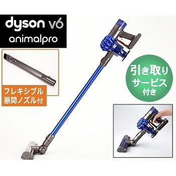 ダイソン V6 アニマルプロ スペシャルセット (引取りサービス付き)
