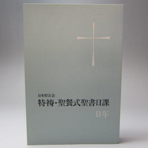 特祷・聖餐式聖書日課B年―日本聖公会