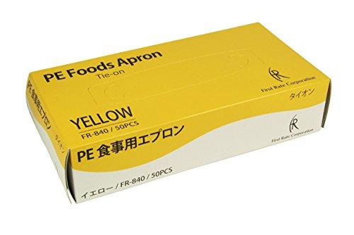 PE食事用エプロン イエロー 1箱(50枚) FR-840