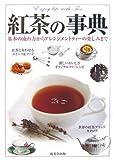 紅茶の事典―基本の淹れ方からアレンジメントティーの楽しみまで