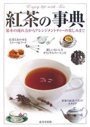 紅茶の事典―基本の淹れ方からアレンジメントティーの楽しみまでの詳細を見る