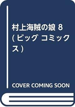 村上海賊の娘 8 (ビッグコミックス)