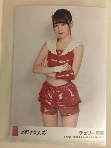 AKB48 49th シングル #好きなんだ チェリー宮脇 劇場盤 生写真 ハッシュタグ好きなんだ 選抜総選挙 宮脇咲良