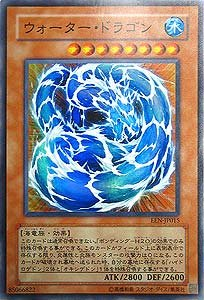 EEN-JP015 SR ウォーター・ドラゴン【遊戯王シングルカード】
