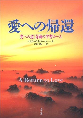 愛への帰還―光への道「奇跡の学習コース」の詳細を見る