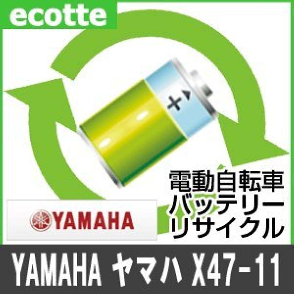 不可能なメーター主張する【お預かりして再生】 X47-11 YAMAHA ヤマハ 電動自転車 バッテリー リサイクル サービス Ni-MH