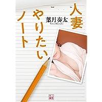 人妻 やりたいノート (二見文庫)