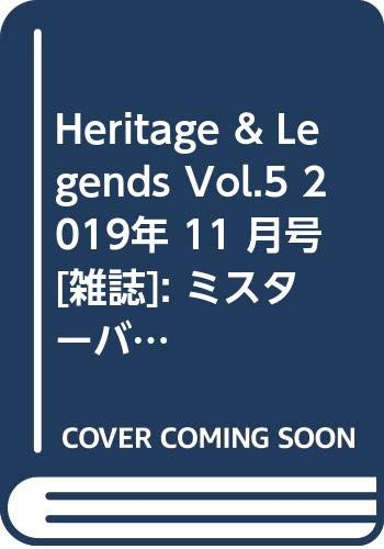 11月号臨時増刊「Heritage & Legends」Vol.5 2019年 11 月号 [雑誌]: ミスターバイクBGバイヤーズガイド 増刊