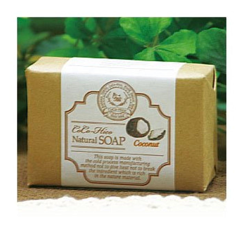 【無添加 手作り 石鹸】-CoCo-Hico SOAP-ココヒコ石鹸 無香料(ココナッツ)