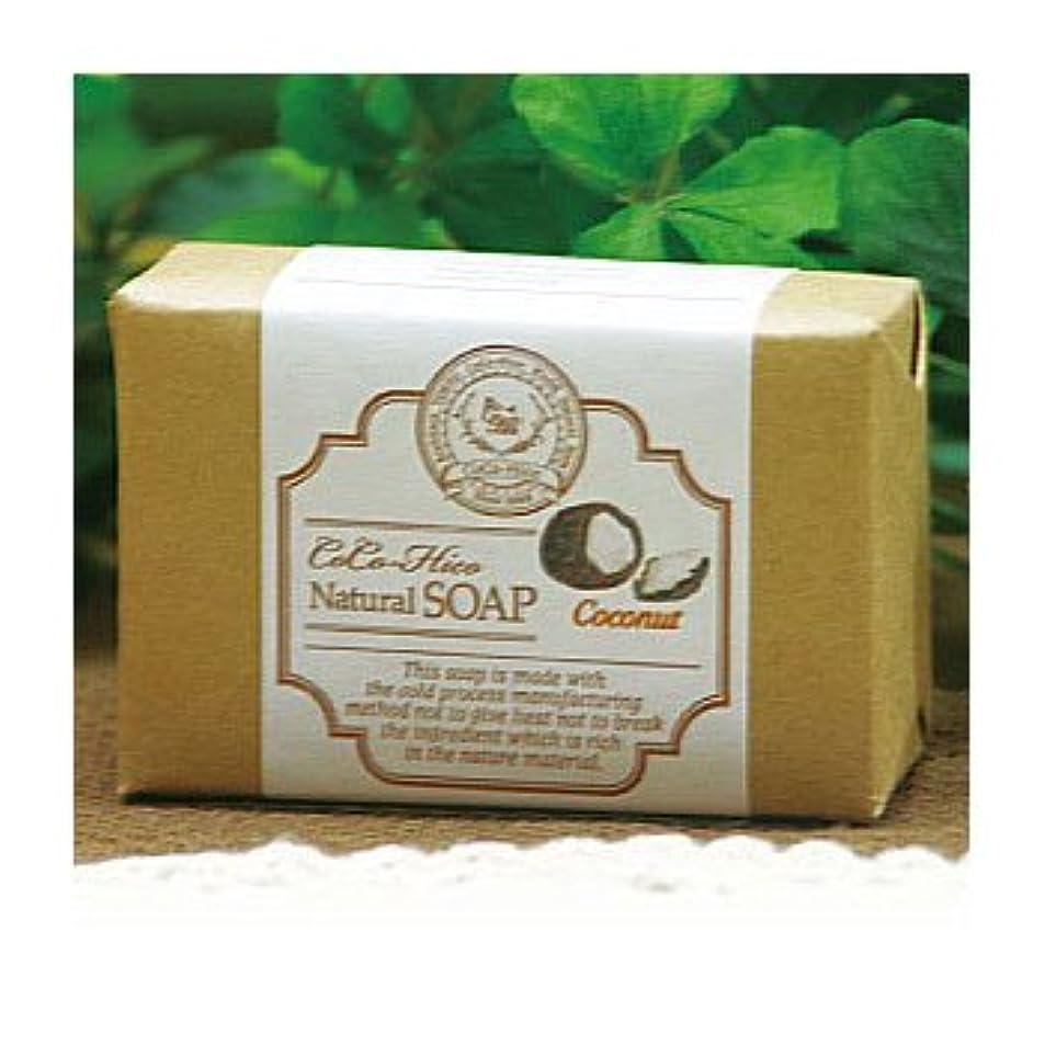 熟達した呼吸巧みな【無添加 手作り 石鹸】-CoCo-Hico SOAP-ココヒコ石鹸 無香料(ココナッツ)