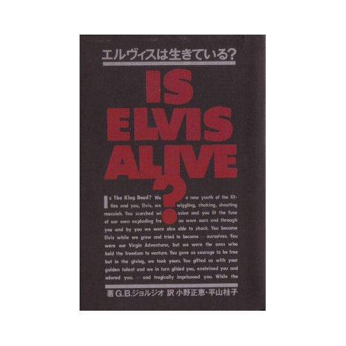エルヴィスは生きている?