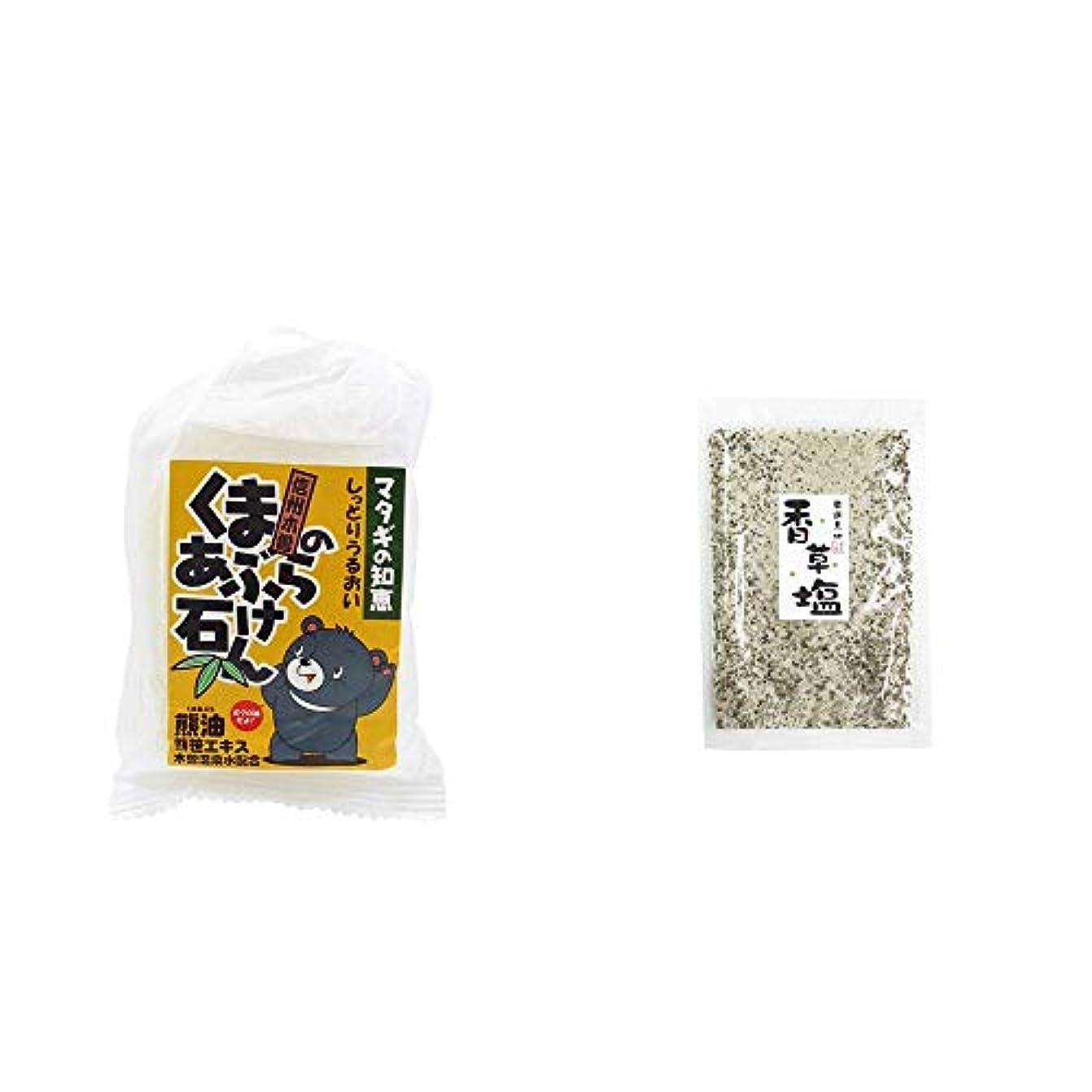 頬骨力強い浴室[2点セット] 信州木曽 くまのあぶら石けん(80g)?香草塩 [袋タイプ](100g)