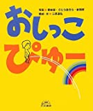 おしっこぴゅー (5領域絵本シリーズ)