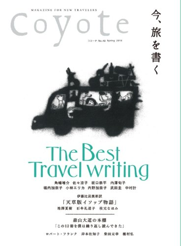 Coyote No.48 特集:THE BEST TRAVEL WRITINGの詳細を見る
