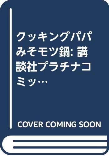 クッキングパパ みそモツ鍋 (講談社プラチナコミックス)