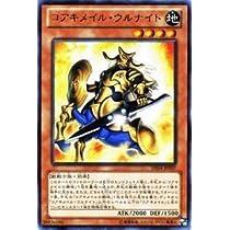 遊戯王カード 【コアキメイル・ウルナイト】 DE04-JP097-R ≪デュエリストエディション4 収録カード≫