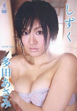 多田あさみ しずく [DVD]
