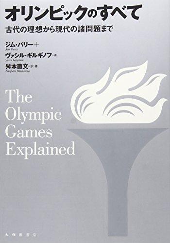 オリンピックのすべて―古代の理想から現代の諸問題までの詳細を見る