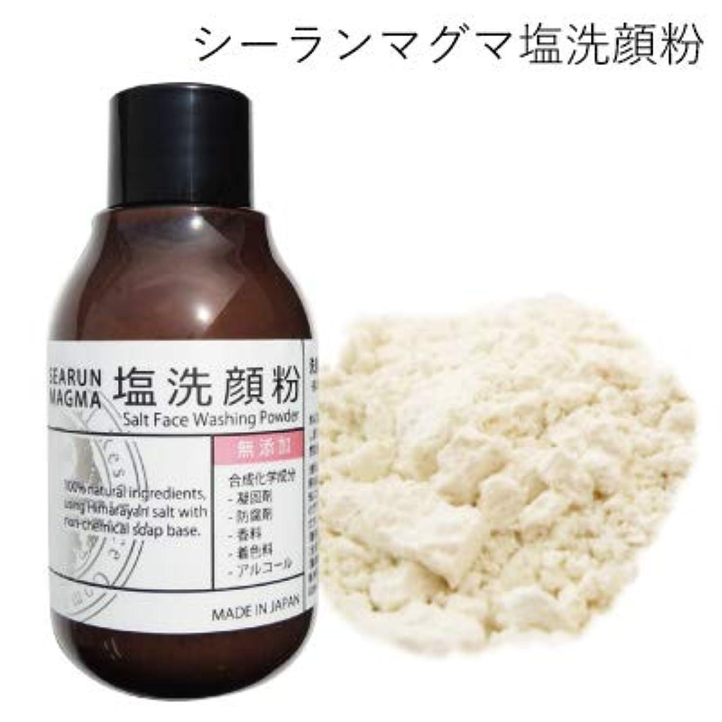 オーストラリア人扱う宇宙船シーラン マグマ 塩洗顔粉 40g