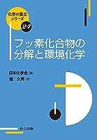 フッ素化合物の分解と環境化学 (化学の要点シリーズ)
