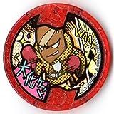 妖怪メダルUSA case02/大化ケット【ノーマル】