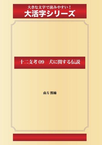 [画像:十二支考 09 犬に関する伝説(ゴマブックス大活字シリーズ)]