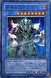 【シングルカード】終焉の王デミス/儀式/スーパーレア SOI-JP035