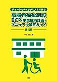 チャートとチェックリストで作る 高齢者福祉施設BCP(事業継続計画)マニュアル策定ガイド(震災編) 画像