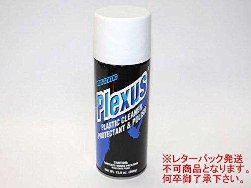 プレクサス(Plexus)Lサイズ(368g)【洗車/コーティング/ツヤ出しに】とにかく安い!!