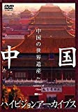 シンフォレストDVD 中国ハイビジョンアーカイブス中国の世界遺産
