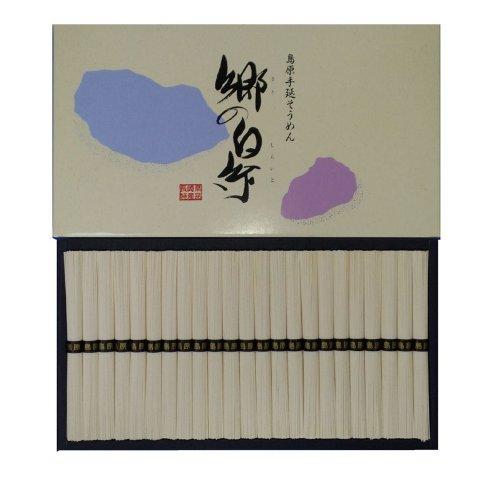 島原手延素麺 郷の白糸 2300g 50g×46束