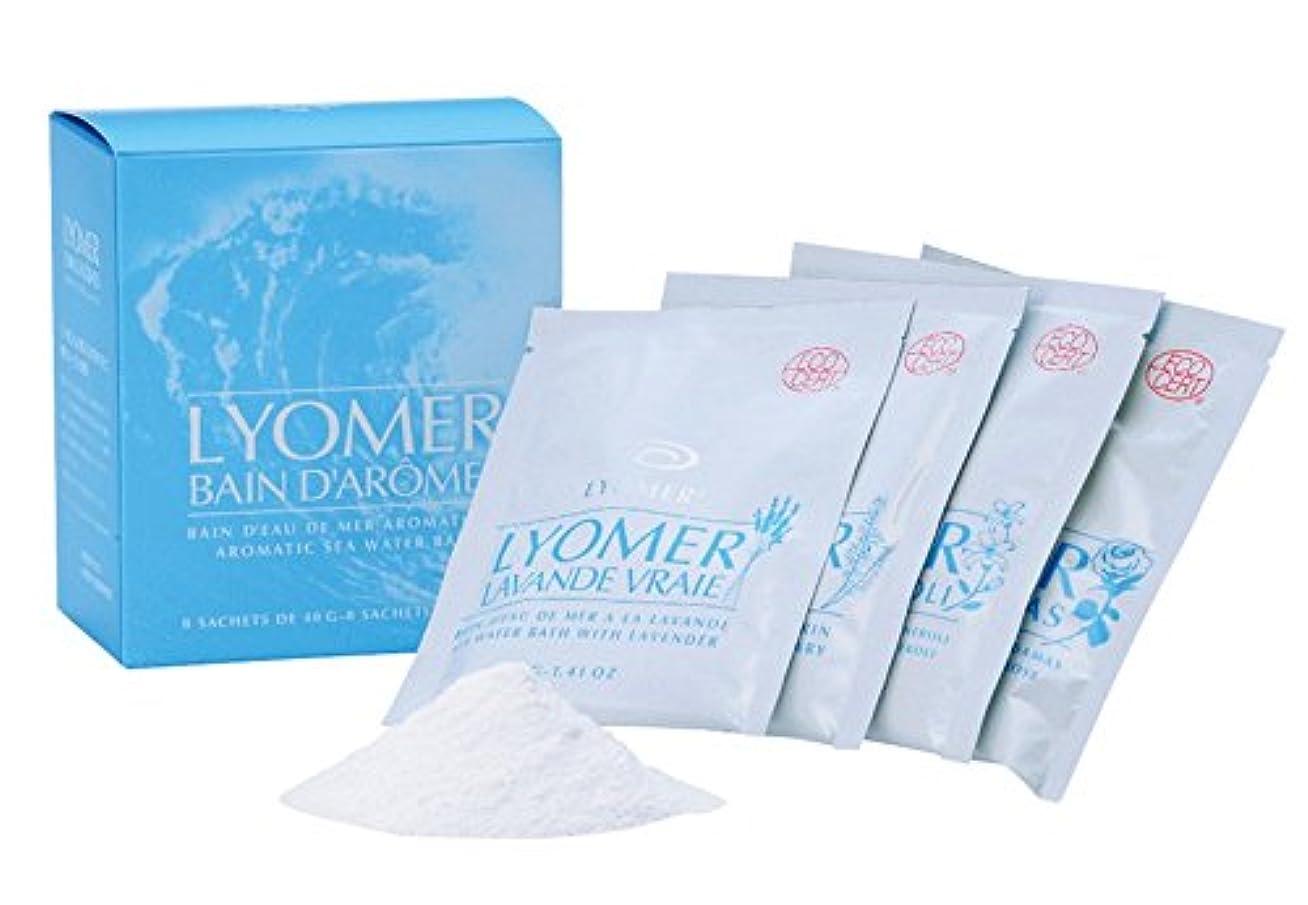 LYOMER(リヨメール) パスパウダー BOX入り8種アソートセット バンダローム バスソルト 化粧箱入り
