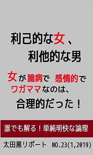 利己的な女、利他的な男: 「女が臆病で感情的でワガママなのは、合理的だった!」 (太田黒リポート)